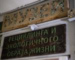 МУЗЕЙ РЕЦИКЛИНГА