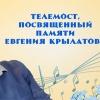 ТЕЛЕМОСТ ПАМЯТИ Е.КРЫЛАТОВА