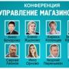 УПРАВЛЕНИЕ МАГАЗИНОМ-2019