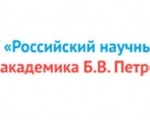 ФИНИШ РЕКОНСТРУКЦИИ РНЦХ