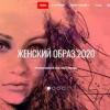 ЖЕНСКИЙ ОБРАЗ 2020