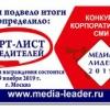 ШОРТ-ЛИСТ ПОБЕДИТЕЛЕЙ «МЕДИАЛИДЕР 2019