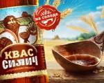 «СИЛИЧ» - НОВЫЙ БРЕНД КВАСА