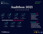 ИТОГИ ХАКАТОНА AUDITHION 2021