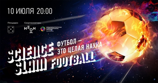 SCIENCE SLAM FOOTBALL