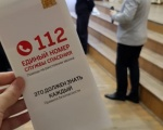 «112» - БЕЗОПАСНОСТЬ ДЛЯ ДЕТЕЙ