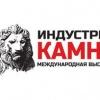 «ИНДУСТРИЯ КАМНЯ 2017»
